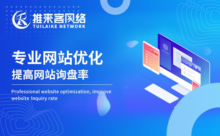 福州企业网站推广应从哪些方面入手?